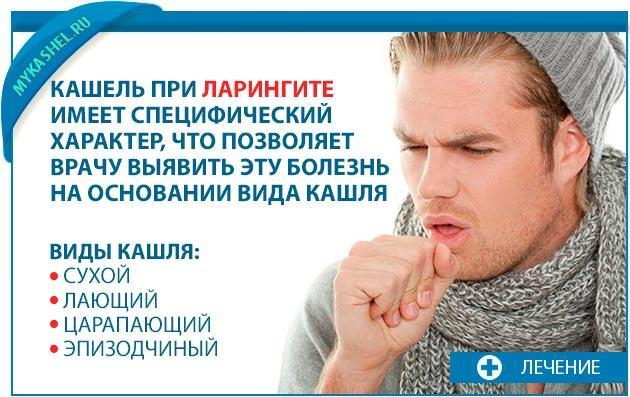 какой кашель при ларингите