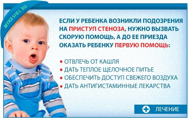 кашель при ларингите у ребенка