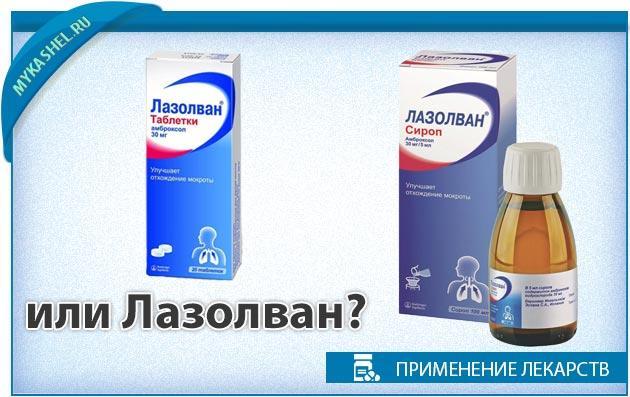 лазолван в таблетках и сиропах для сравнения