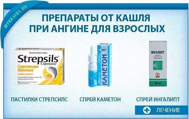 при ангине Препараты для взрослых