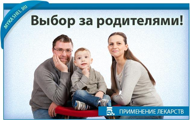 выбор за родителями