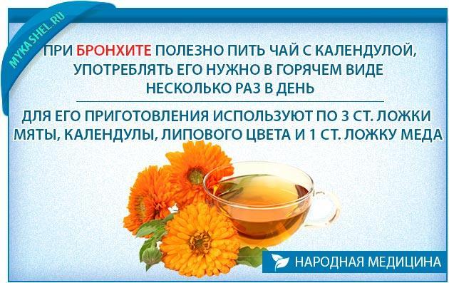 Чай с календулой при покашливании