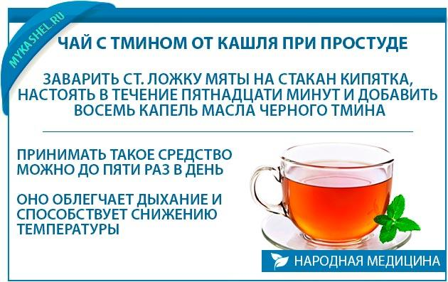 Чай с тмином от кашля