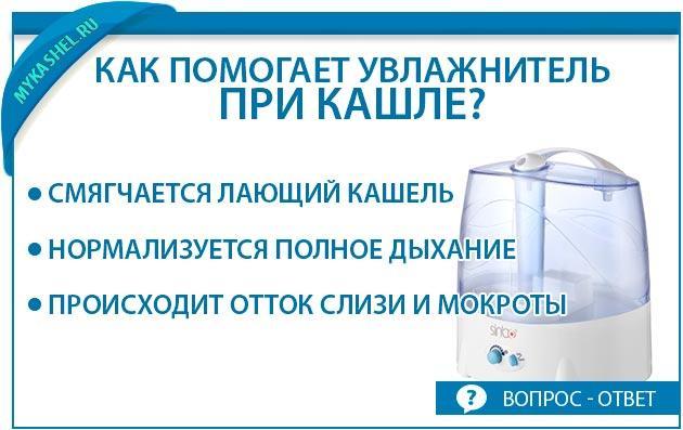 Как помогает увлажнитель при кашле