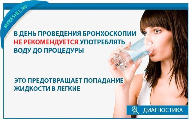 Не рекомендуется пить воду перед бронхоскопией