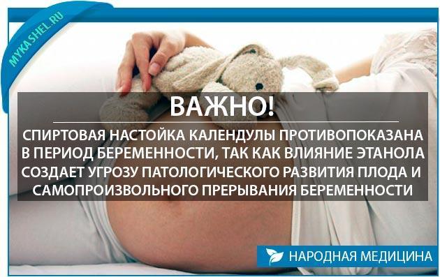 Противопоказания календулой при беременности