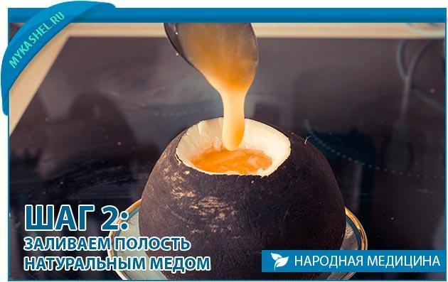 Шаг-2 заливаем мед