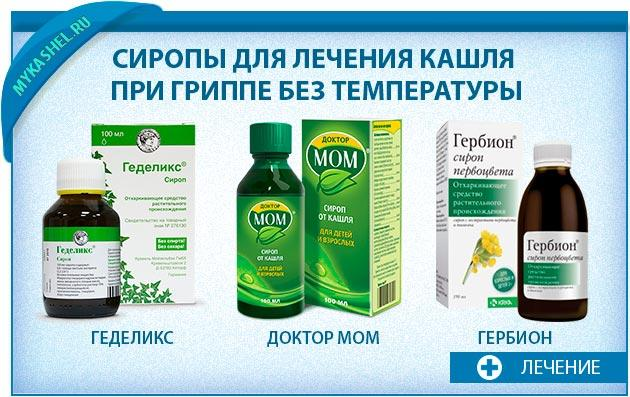 при гриппе без температуры