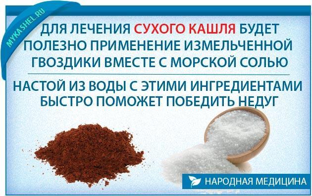 Соль и гвоздика