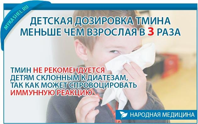 Тмин детям когда болеют
