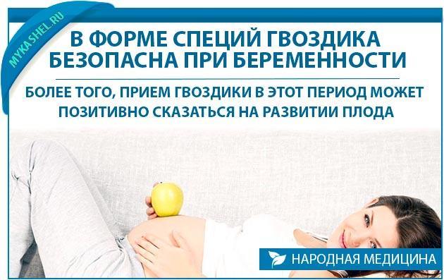 как употреблять гвоздику при беременности