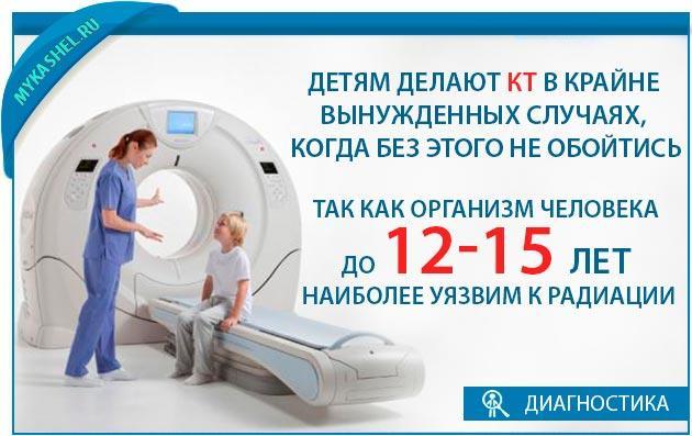 томография детям редко