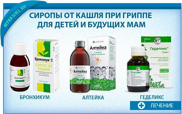 вот Сиропы для детей и мам если гриппуешь