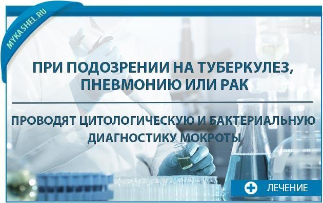 Диагностика рака пневмонии туберкулеза