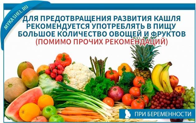 Для предотвращения появления кашля у беременных овощи и фрукты