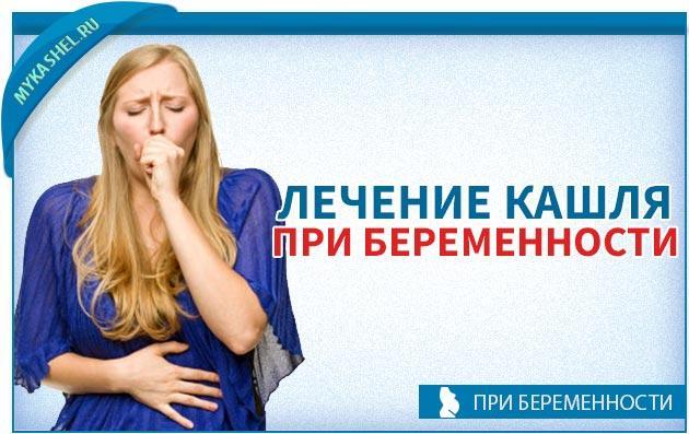 Лечение кашля при беременности
