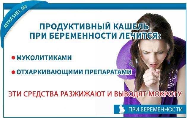 Лечение продуктивного кашля у беременной