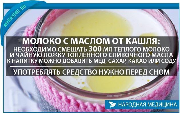 Молоко с маслом от кашля
