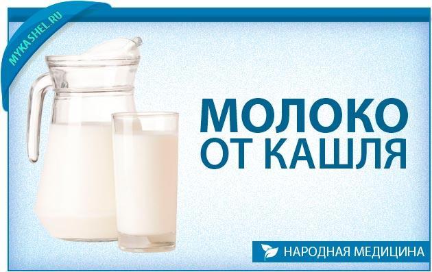 Молоко от кашля