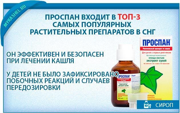 Входит в топ 3 как самый популярный растительный препарат
