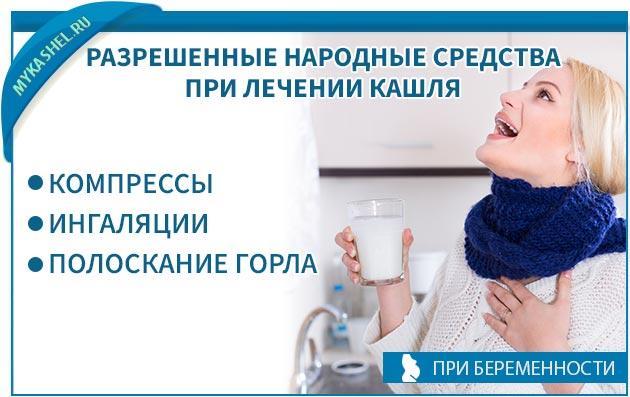 беременным Разрешены эти народные средства