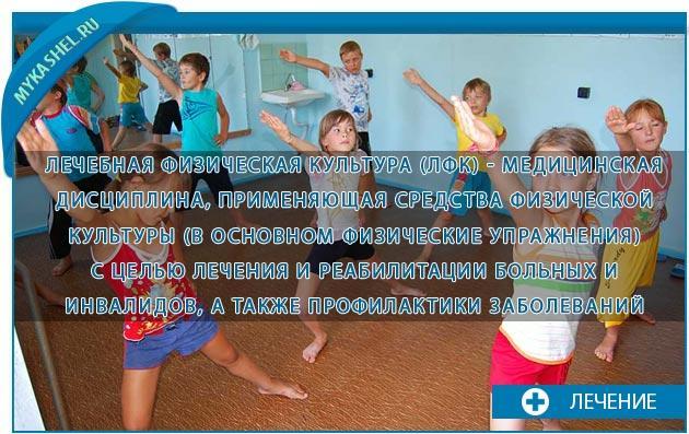 лечебное ЛФК и профилактика