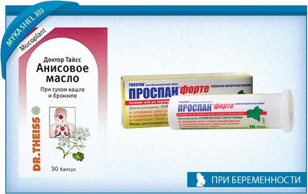 на раннем сроке помогут следующие таблетки