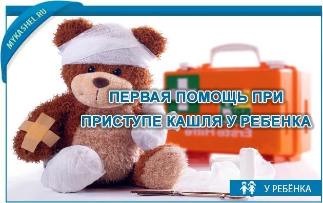 помощь при приступе кашля у ребенка