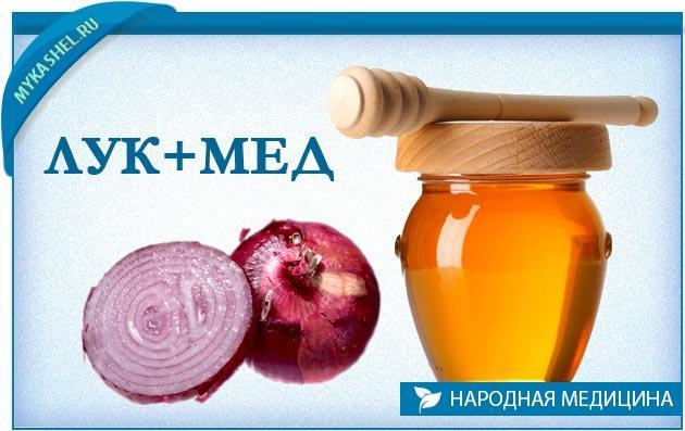 самое полезное добавить мед в лук