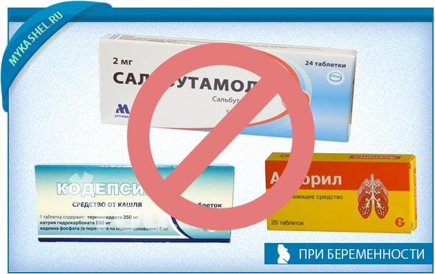 таблетки категорически запрещены при беременности