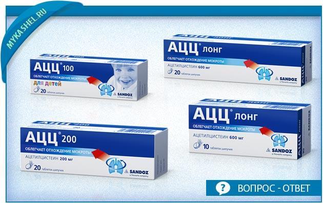 Ацетилцистеин поможет при отхождении-мокроты