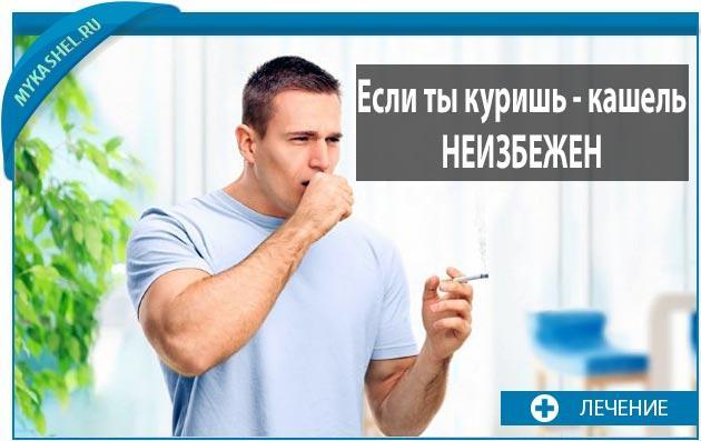 Табачный дым мощнейший раздражитель