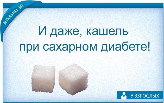 даже при сахарном диабете возможен кашель