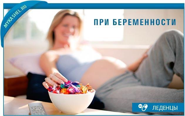 какие леденцы можно при беременности и лактации