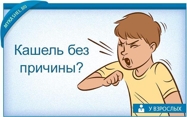 кашель без причины у взрослых