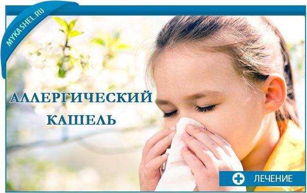 кашель без температуры от аллергии