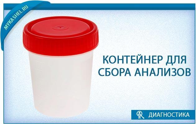 контейнер для сбора анализов