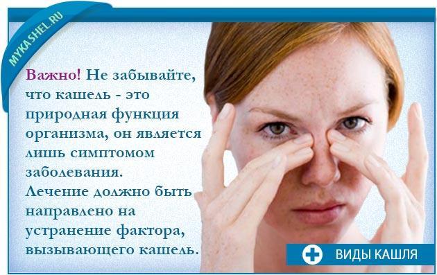 лечение кашля застарелого