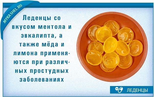 леденцы со вкусом ментола эвкалипта меда лимона