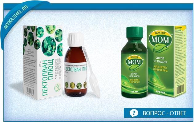 натуральные сиропы для детей от мокроты
