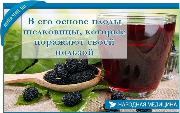 плоды шелковицы