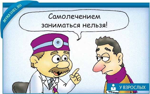 повод идти к врачу если не знаешь причину кашля