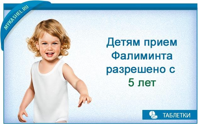 Детям прием фалиминта разрешено с 5 лет