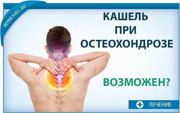 кашель при остеохондрозе