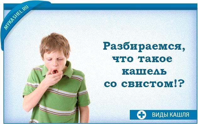 кашель со свистом у ребенка