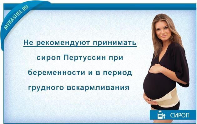 не рекомендуют в беременность и период грудного вскармливания пертуссин сироп