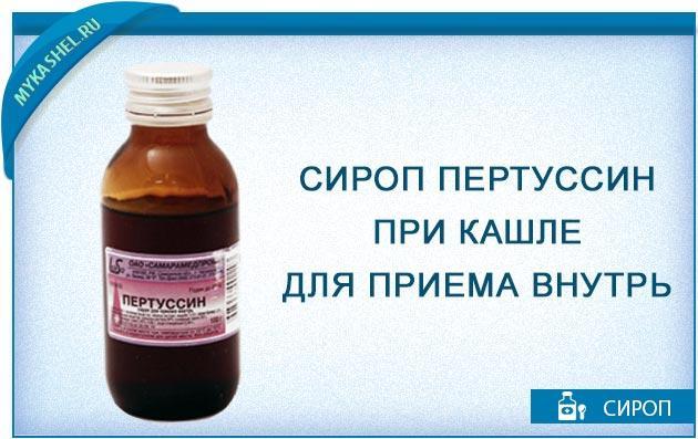 сироп пертуссин при кашле для приема внутрь