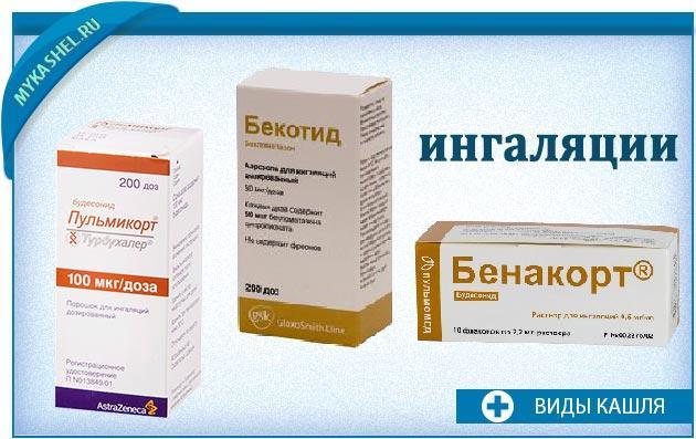 Ингаляционные глюкокортикостероиды при астме