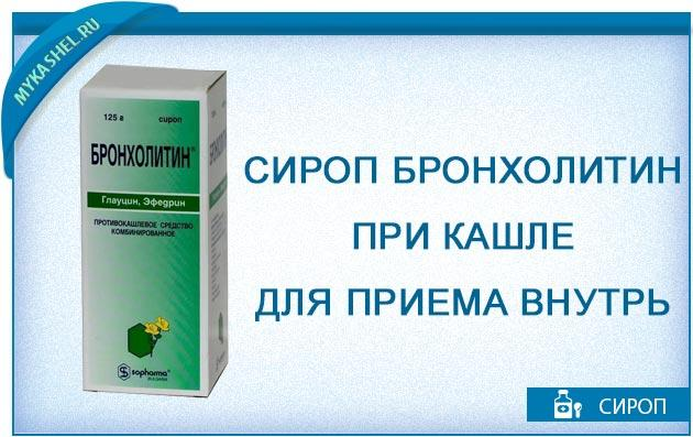 бронхолитин сироп при кашле