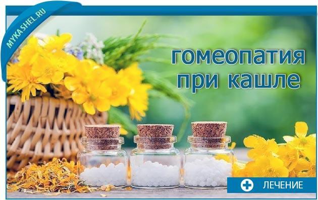 гомеопатия при кашле